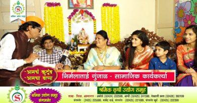आमचं कुटुंब आमचा बाप्पा । सहभाग – निर्मलाताई गुंजाळ – सामाजिक कार्यकर्त्या । Nirmalatai Gunjal