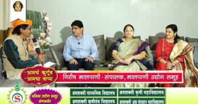 आमचं कुटुंब आमचा बाप्पा । सहभाग – गिरीष मालपाणी परिवार | Girish Malpani Familly, Sangamner